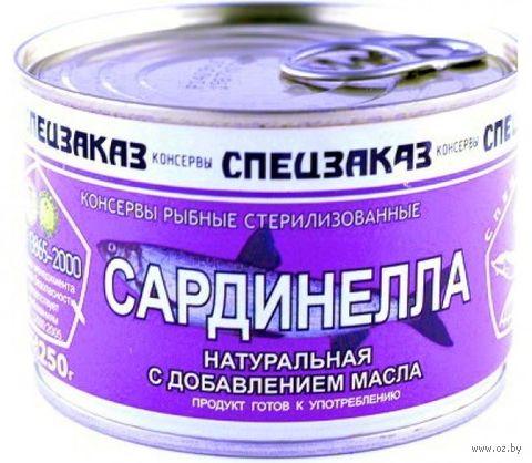 """Сардинелла консервированная """"Спецзаказ. С добавлением масла"""" (250 г) — фото, картинка"""