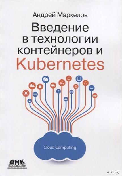 Введение в технологии контейнеров и Kubernetes — фото, картинка