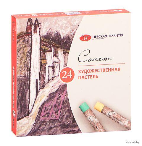 """Пастель художественная """"Сонет"""" (24 цвета) — фото, картинка"""
