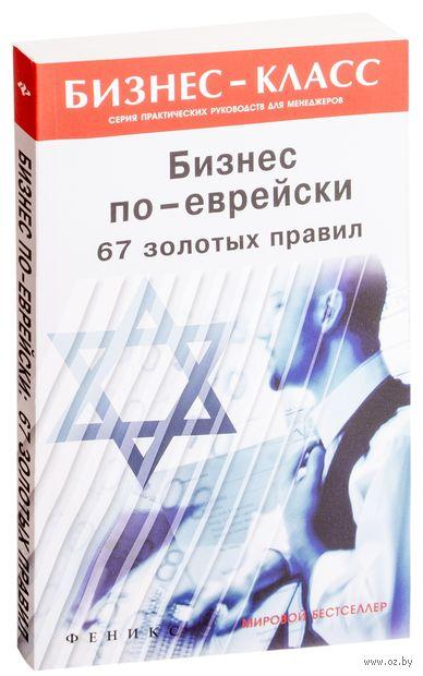 Бизнес по-еврейски. 67 золотых правил. М. Абрамович