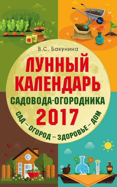 Лунный календарь садовода-огородника 2017. В. Бакунина