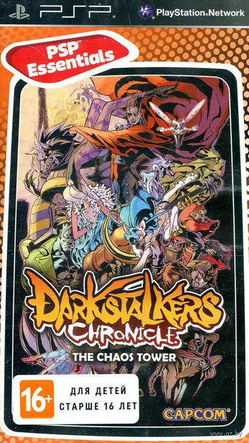 Darkstalkers Chronicle: The Chaos Tower (PSP)