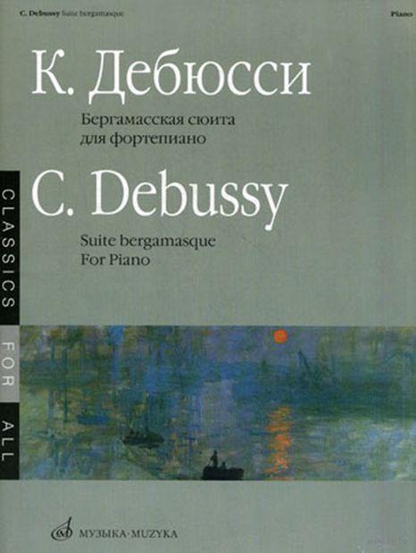 Бергамасская сюита для фортепиано — фото, картинка