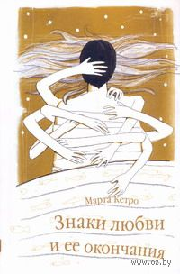 Знаки любви и ее окончания. Марта Кетро
