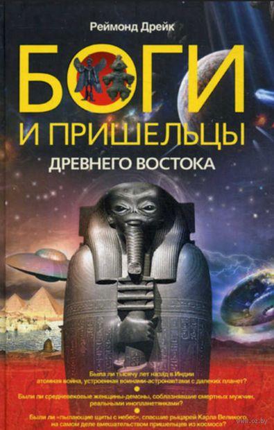 Боги и пришельцы Древнего Востока. Реймонд Дрейк
