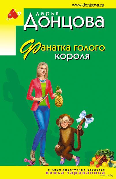 Фанатка голого короля (м). Дарья Донцова
