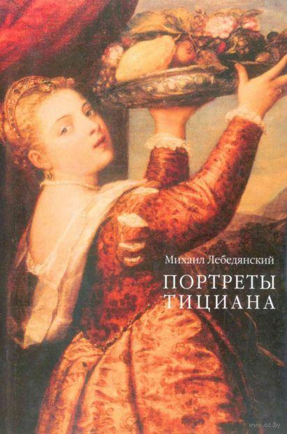 Портреты Тициана — фото, картинка