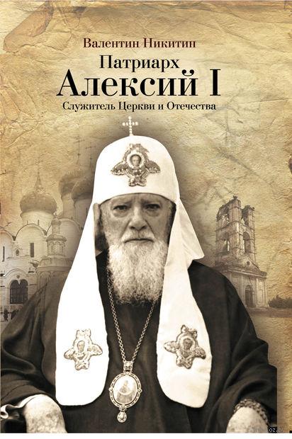 Патриарх Алексий I: Служитель Церкви и Отечества. Валентин Никитин