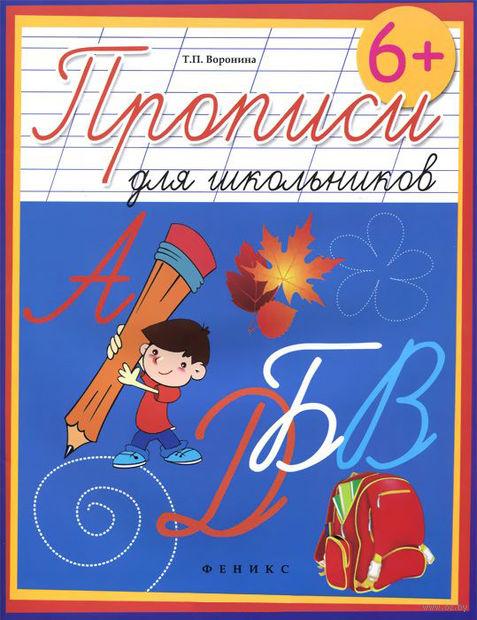 Прописи для школьников. Н. Фофлина, Татьяна Воронина