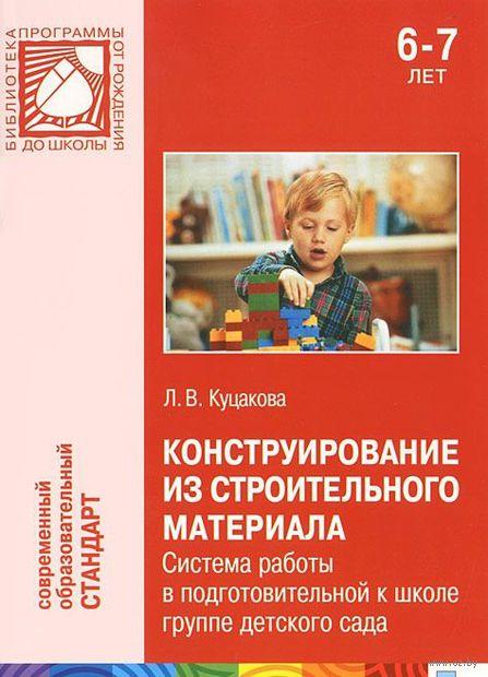 Конструирование из строительного материала. Подготовительная к школе группа. Людмила Куцакова