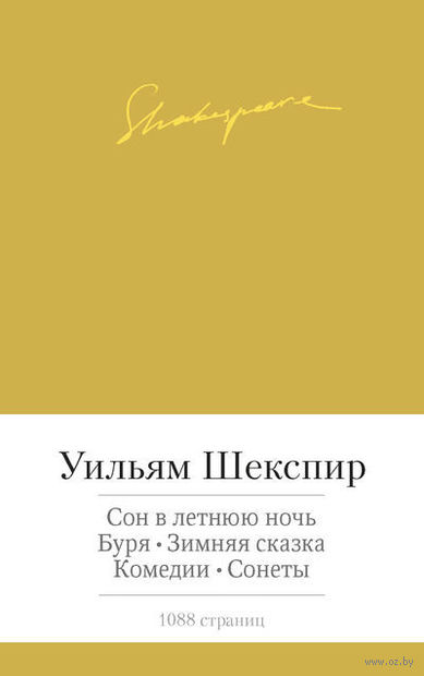 Комедии, драмы, сонеты. Уильям Шекспир