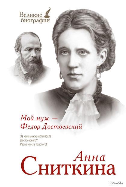 Мой муж - Федор Достоевский. Н. Каштыкина