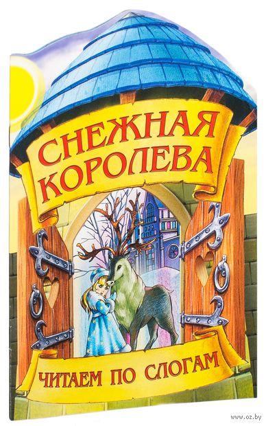 Снежная Королева. Сказка с раскраской
