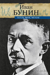 Гегель, фрак, метель. Иван Бунин