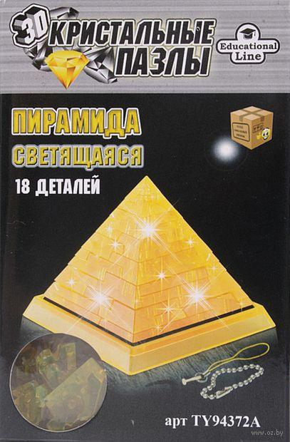 """Пазл """"3D Crystal Puzzle. Пирамида светящаяся"""" (18 элементов)"""