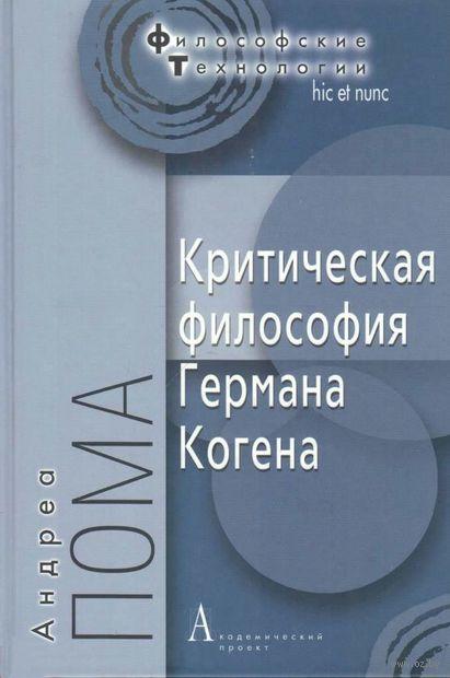 Критическая философия Германа Когена. Андреа Пома