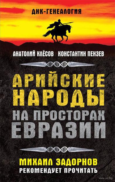 Арийские народы на просторах Евразии. Анатолий Клесов, Константин Пензев