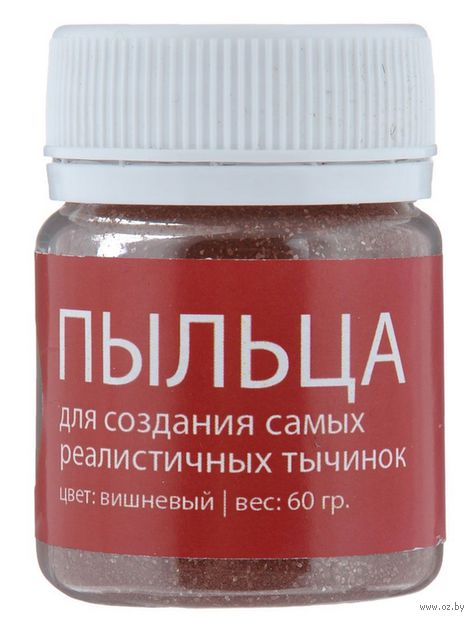 Пыльца для керамической флористики (вишневый; 60 гр)