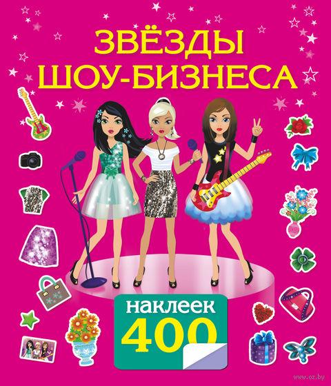 Звезды шоу-бизнеса. 400 наклеек. Катя Оковитая
