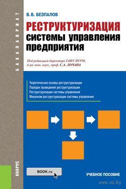 Реструктуризация системы управления предприятия — фото, картинка