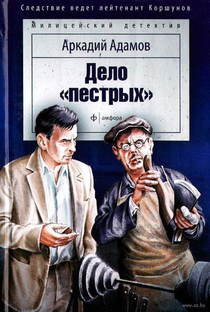 """Дело """"пестрых"""". Аркадий Адамов"""
