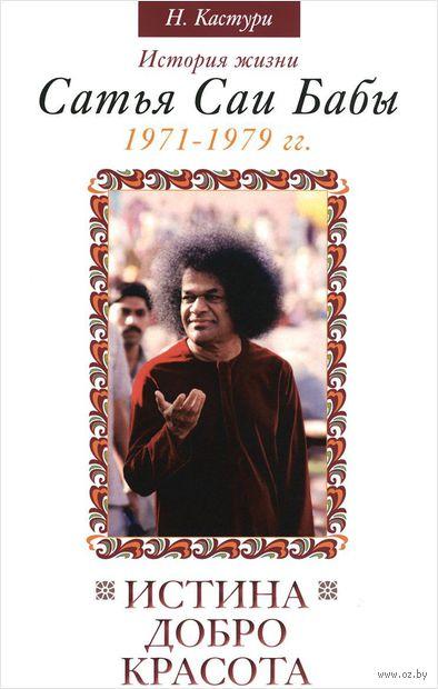 Истина, добро, красота. История жизни Сатья Саи Бабы. 1971-1979 гг.. Н. Кастури