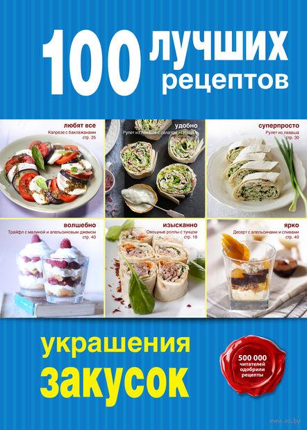 100 лучших рецептов украшения закусок — фото, картинка