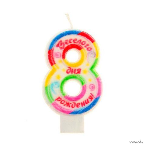 "Свеча для торта ""Веселого дня рождения. Цифра 8"" (4х7 см; арт. 10593015)"