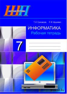 Информатика 7-й класс рабочая тетрадь. Т. Сулковская, Л. Шушкевич