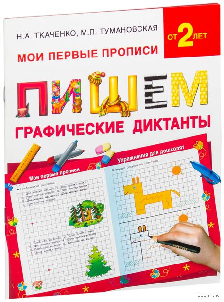 Пишем графические диктанты. Наталья Ткаченко, Мария Тумановская