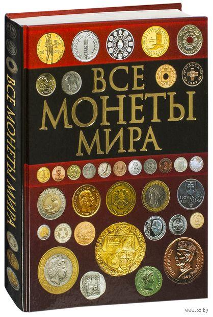 Все монеты мира — фото, картинка