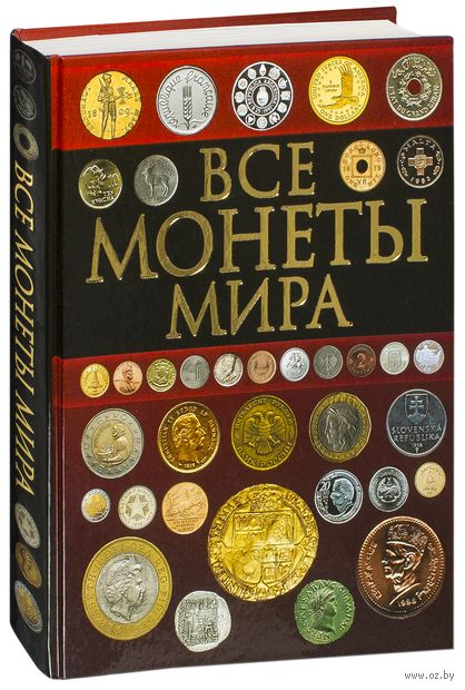 Все монеты мира. Дмитрий Кошевар