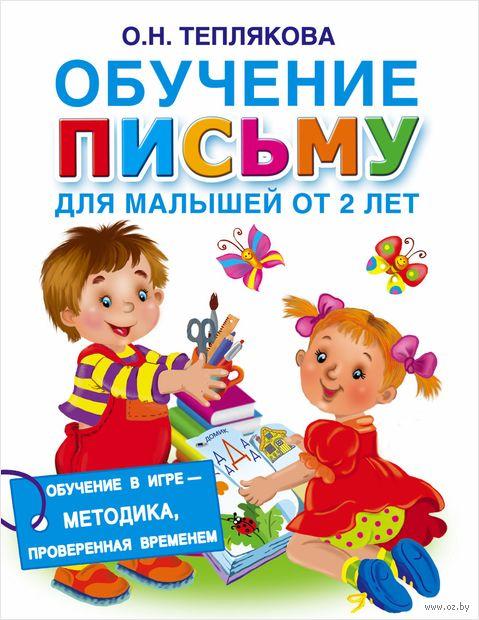 Обучение письму для малышей от 2 лет. Ольга Теплякова