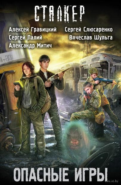 Опасные игры (Комплект из 4-х книг) — фото, картинка