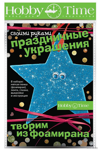 """Аппликация из фоамирана """"Праздничные украшения. Звезда"""" (синяя) — фото, картинка"""