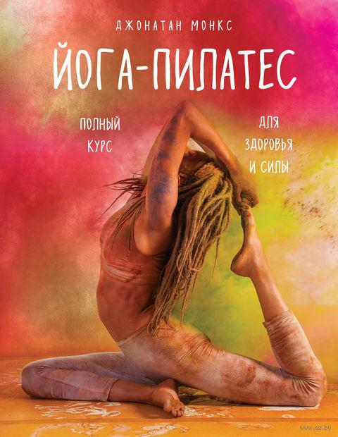 Йога-пилатес: полный курс для здоровья и силы — фото, картинка