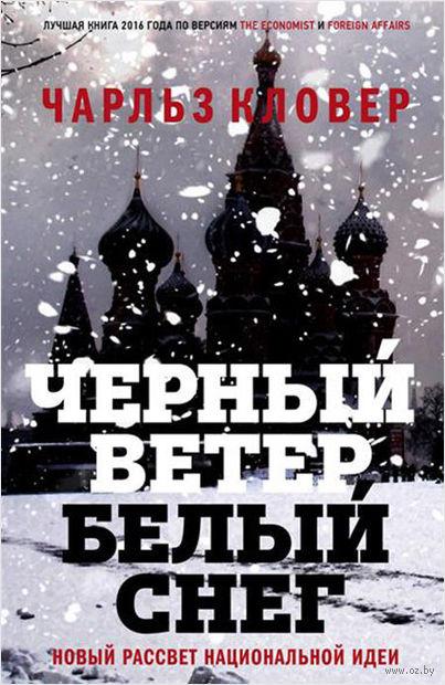 Черный ветер, белый снег. Новый рассвет национальной идеи — фото, картинка