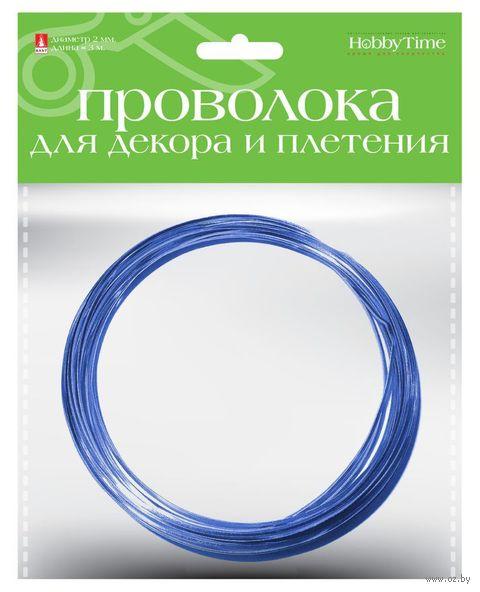 Проволока для плетения (3 м; синяя; арт. 2-620/04) — фото, картинка