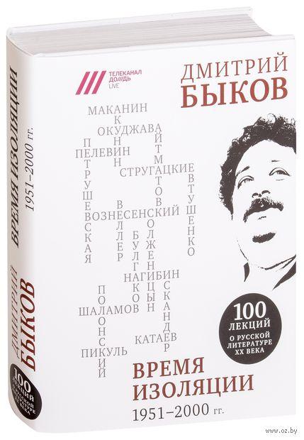 Время изоляции. 1951-2000 гг. — фото, картинка