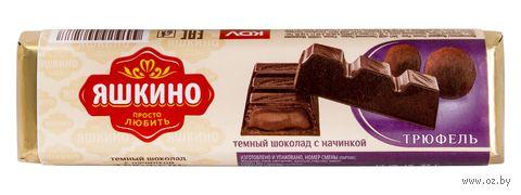 """Шоколад темный """"Яшкино. С трюфельной начинкой"""" (50 г) — фото, картинка"""