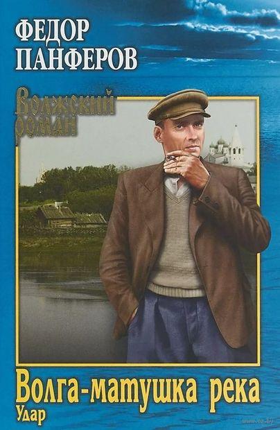 Волга-матушка река. Книга 1. Удар — фото, картинка