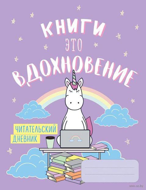 """Читательский дневник """"Единороги. Книги - это вдохновение"""" — фото, картинка"""