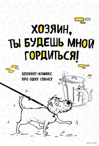"""Блокнот """"Блокнот-комикс про одну собаку. Хозяин, ты будешь мной гордиться!"""" (А7) — фото, картинка"""