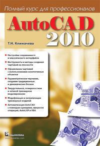 AutoCAD 2010. Полный курс для профессионалов. Татьяна Климачева
