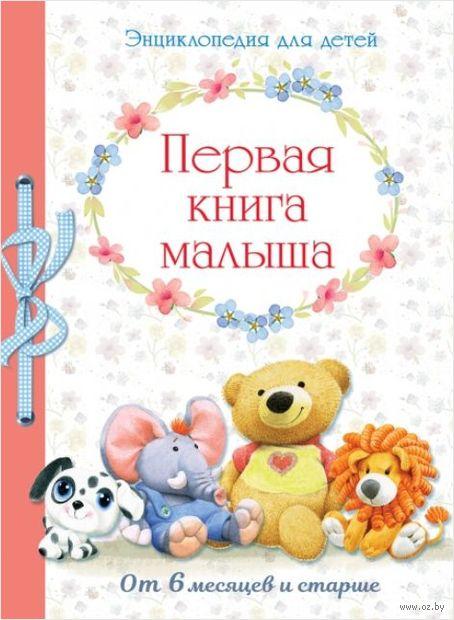 Первая книга малыша от 6 месяцев и старше — фото, картинка