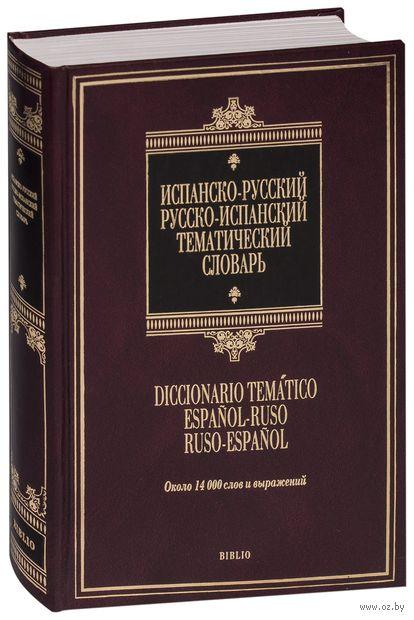 Испанско-русский, русско-испанский тематический словарь. Сергей Матвеев