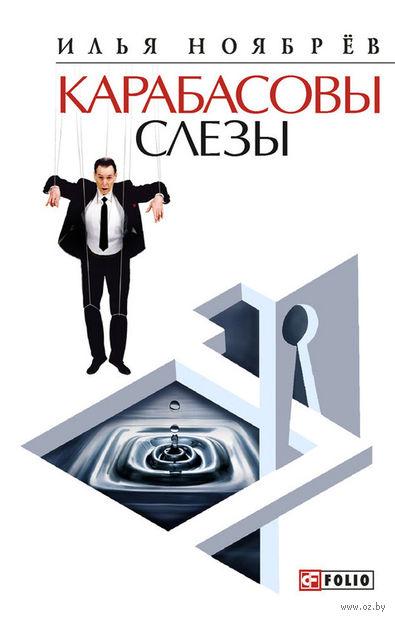 Карабасовы слезы. Илья Ноябрев