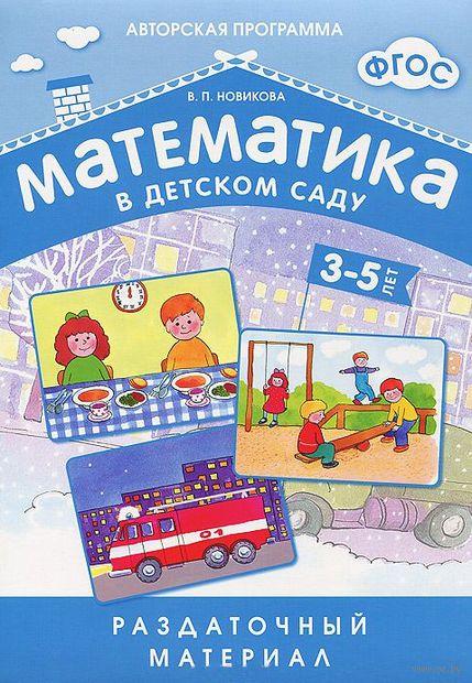 Математика в детском саду. Раздаточный материал для детей 3-5 лет. Валентина Новикова