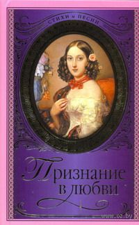 Признание в любви. Александр Дмитриев