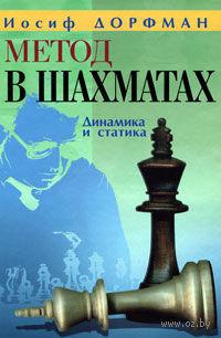 Метод в шахматах. Динамика и статика — фото, картинка